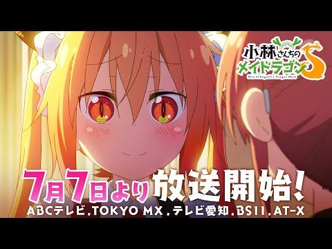 TVアニメ『小林さんちのメイドラゴンS』PV第2弾 2021年7月7日より放送開始!