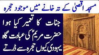 Masjid E Aqsa Kay Teh Khanay Main Hujra | Hazrat MAriyam AS