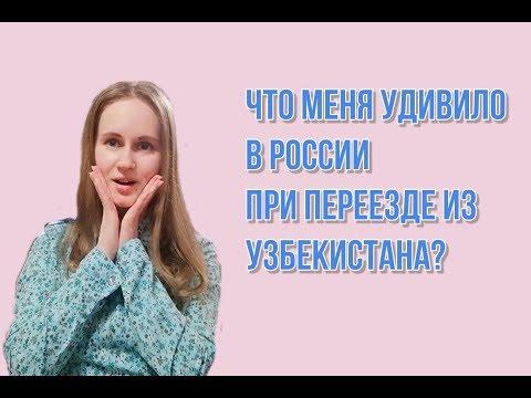 Что меня удивило в РОССИИ при переезде из УЗБЕКИСТАНА?