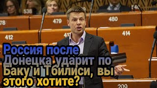 Гончаренко во время заседания в ПАСЕ  устроил  разгром России и европейским союзникам Кремля!