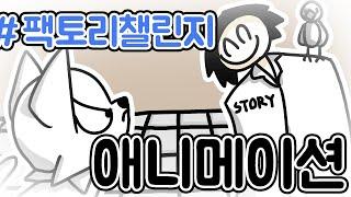 #팩토리챌린지 [팬 애니메이션]- 스토리님께 300만원…