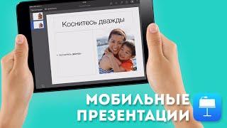 режим показа слайдов в Apple Keynote для iPad
