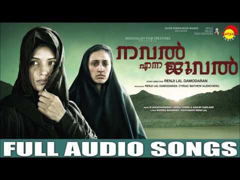 Nawal Enna Jewel Full Audio Songs | M Jayachandran | Shreya Ghoshal | New Malayalam Film Songs