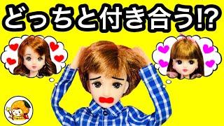 リカちゃん マリアがハルトと付き合う!?【後編】 告白の結果は!? カップルになれるのか❤︎ タイムマシン おもちゃ ここなっちゃん thumbnail