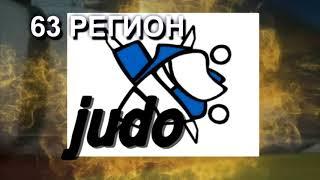 Дзюдо  63 регион. Выпуск  27 03 18