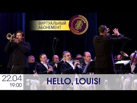 Вадим Эйленкриг (труба, Моска) и джаз-оркестр Курской филармонии в концерте