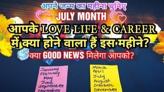 👤😍 JULY - APKE LOVE LIFE & CAREER ME KYA HOGA IS MAHINE? 🤔😋 GOOD NEWS IS COMING PICK A CARD TAROT