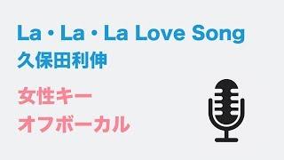【女性キー(+3)】La・La・La Love Song - 久保田利伸【オフボーカル】