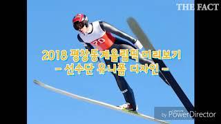 평창동계올림픽은 '패션 올림픽'? 국가별…
