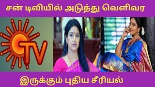 New Serial Coming Soon On Sun TV | Sun TV Upcoming Serial | Oorparambarai Serial | Maharasi Serial