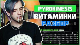 Pyrokinesis - Витаминки | Разбор на гитаре | Табы, аккорды и бой