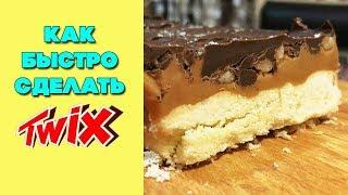 Как сделать твикс? | Печенье твикс - быстро и легко | Twix