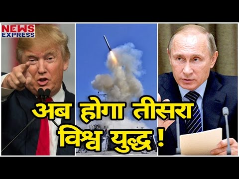 America ने Syria पर दागी Missile, बढा World War का खतरा