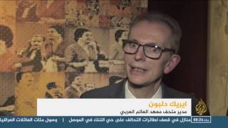 افتتاح فرع جديد لمعهد العالم العربي بتوركوان الفرنسية
