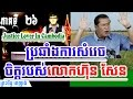 Khmer News Today | Meas Chhay: We All Must Go Against Samdech's Decision | Cambodia News Today