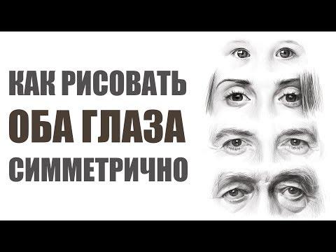Как нарисовать симметрично глаза