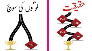 Successful vs Unsuccessful People [Urdu]