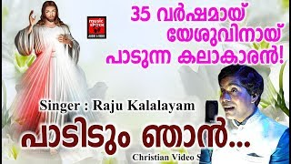Padidum Njan # Christian Devotional Songs Malayalam 2019 # Christian Video Song