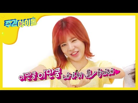 주간아이돌  WeelyIdol EP213 Girls Generation Cute Song