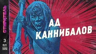 [СТИРАТЕЛЬ] #3 - АД КАННИБАЛОВ. Запрещённый фильм. CANNIBAL HOLOCAUST.