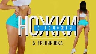 #НОЖКИсОБЛОЖКИ №5 Тренировка для Похудения. В Домашних Условиях.