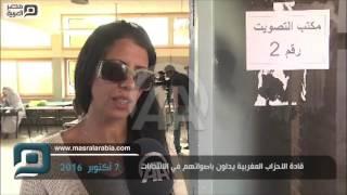 مصر العربية   قادة الاحزاب المغربية يدلون باصواتهم في الانتخابات