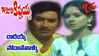 Gajula Kishtayya Songs - Rarayya Poyina - Zarina - Krishna