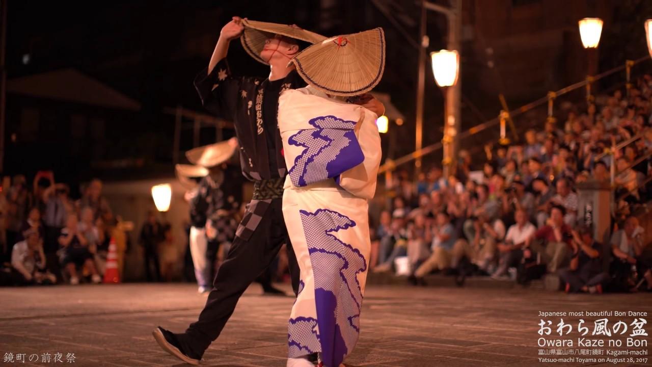 "Download 4k おわら風の盆2017鏡町の前夜祭 舞台踊り/後半の部 Most beautiful Bon dance ""Owara Kazenobon"""