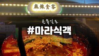 [동국대 맛집] 신상맛집, 마라식객 마라탕 꿔바로우 마…