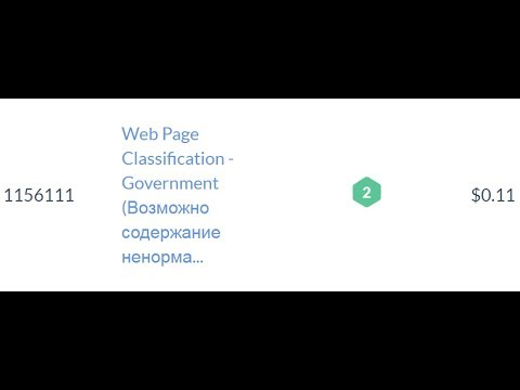 1156111 Web Page Classification - Government = $0.11