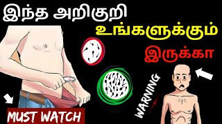 BODY NEEDS YOUR AWARENESS | PROTEIN DEFICIENCY IN TAMIL