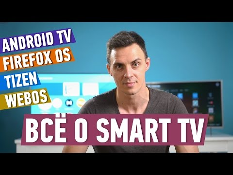 видео: ВСЁ О ПЛАТФОРМАХ smart tv
