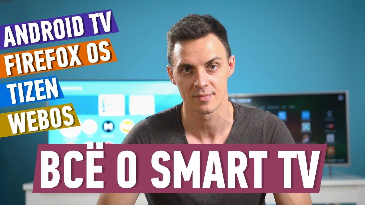 ВСЁ О ПЛАТФОРМАХ SMART TV