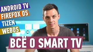 ВСЁ О ПЛАТФОРМАХ SMART TV(, 2017-03-22T13:08:11.000Z)