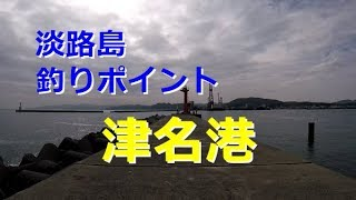 淡路島津名漁港 釣りポイント紹介