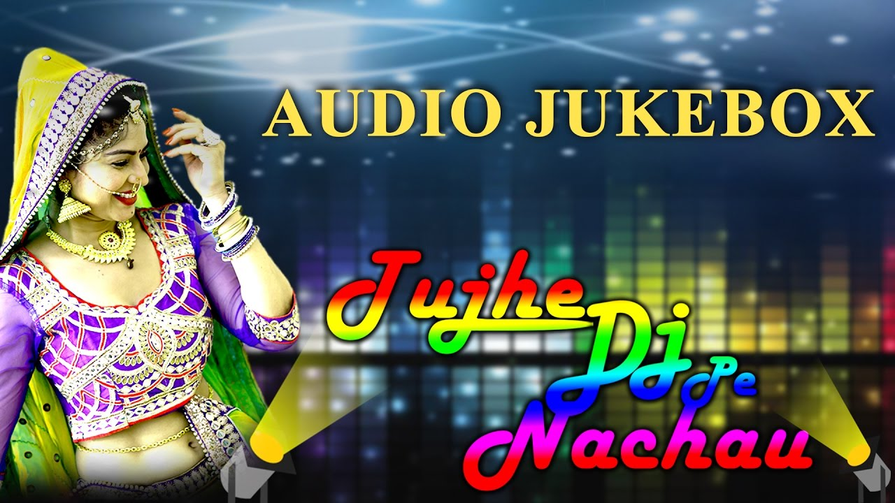 New dj mix song tujhe dj pe nachau | mukesh gurjar | mp3 | dev.