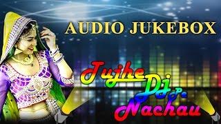 New DJ MIX Song - Tujhe Dj Pe Nachau | Mukesh Gurjar | Mp3 | Dev Music | Latest Marwadi Gaane