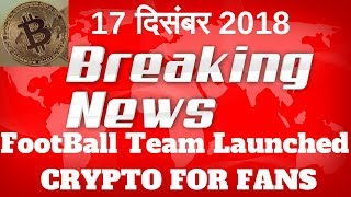 Crypto Currency Latest News 17th December 2018 in Hindi|| FootBall Team Launched Crypto Tokens||