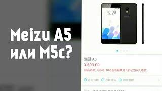 meizu a5 или meizu m5c