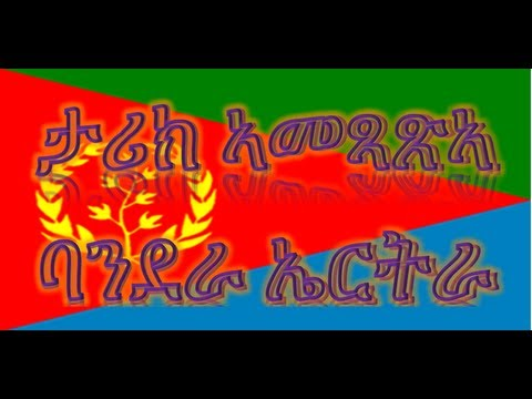 The History and meaning of the Eritrean Flag