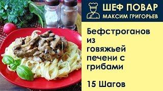 Бефстроганов из говяжьей печени с грибами . Рецепт от шеф повара Максима Григорьева