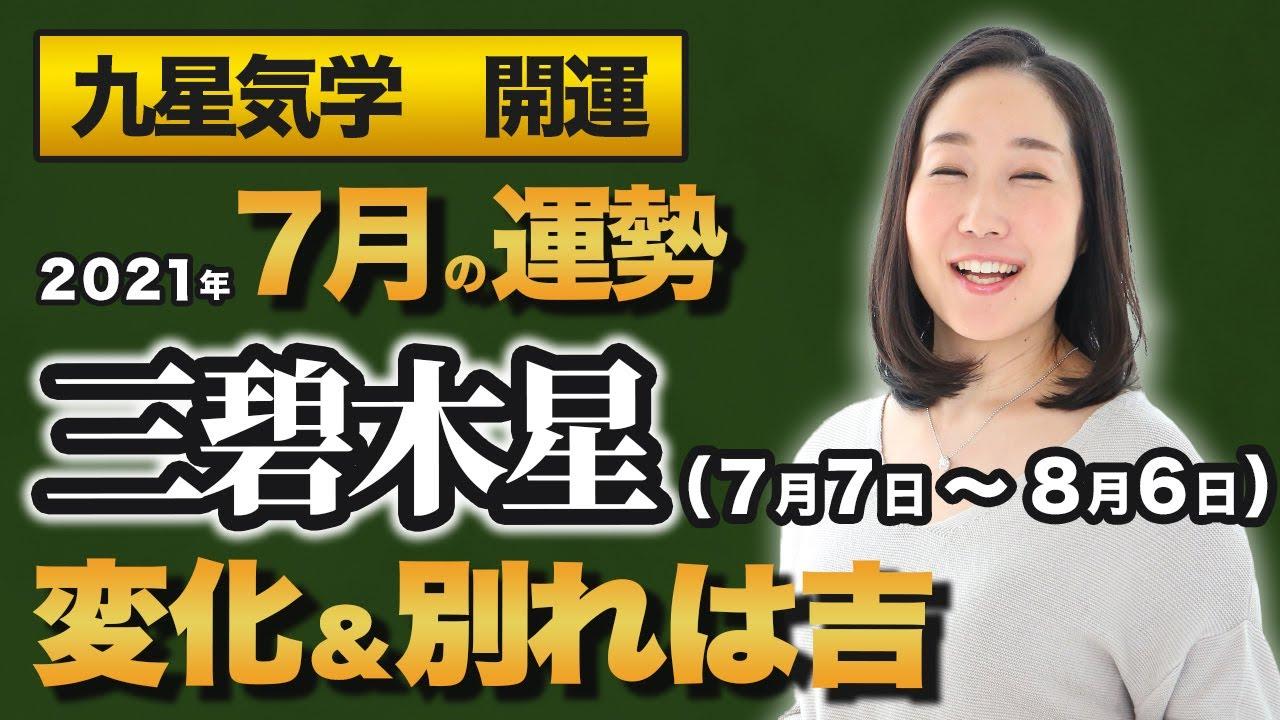 【占い】2021年7月の三碧木星の運勢・九星気学【変化と別れは吉】(7月7日~8月6日)