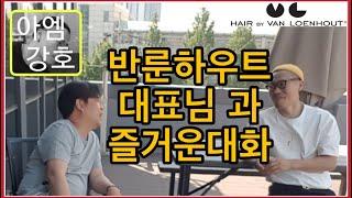 [브이로그] 반룬하우트 행당점_김대두 대표님 로레알 센…