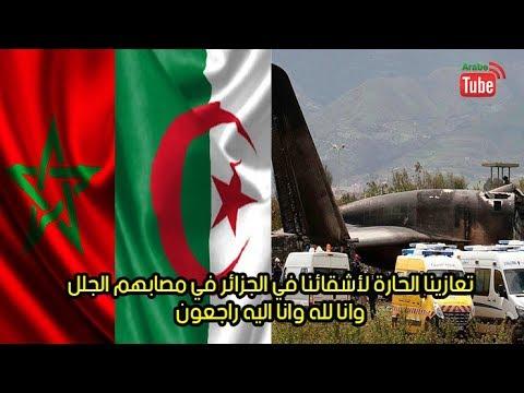 تعازينا الحارة للشعب الجزائري الشقيق في مصابهم الجلل