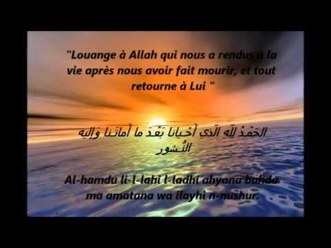 Préférence invocation a récité au réveil (arabe, phonétique, français) - YouTube AW88