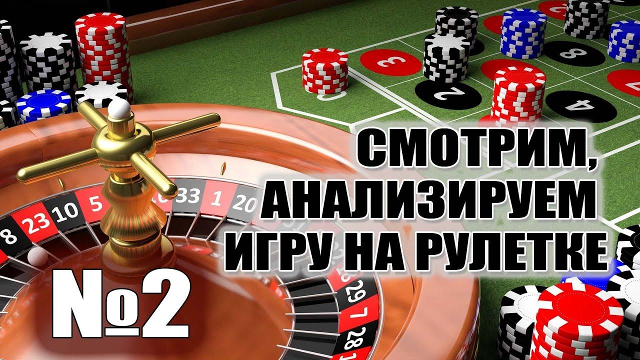 Смотрим и анализируем игры на рулетке №2