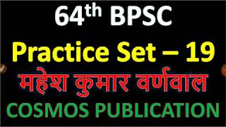 64th BPSC practice set -19 | 64th BPSC Test Series -19 | 64th BPSC Mock Test -19 |BPSC online set 19