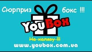 Сюрприз бокс YouBox Безкоштовно На халяву