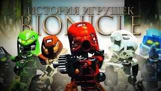 BIONICLE. Історія іграшок (і не тільки)