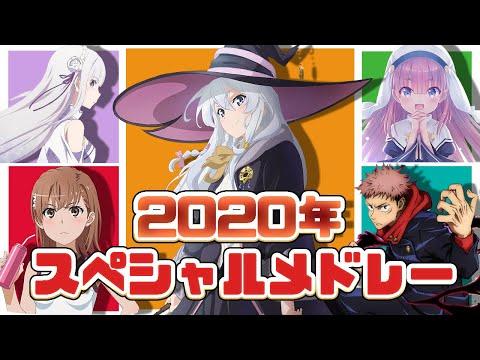 2020年アニソンスペシャルメドレー【32曲】 ▶34:49